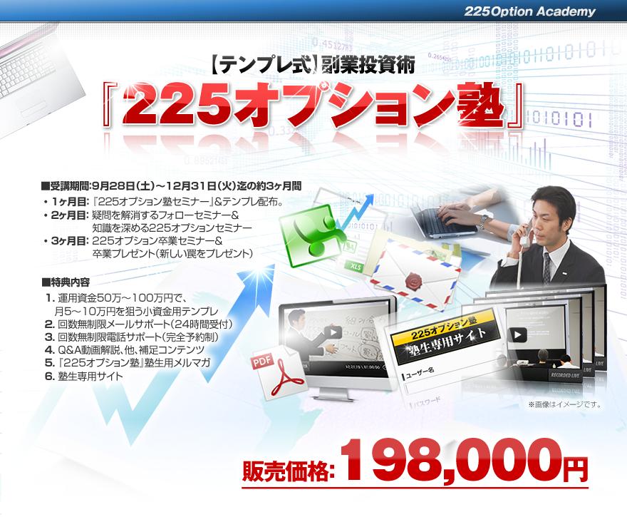 石川博のテンプレ式副業投資術225オプション塾